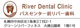 バスセンター前リバー歯科