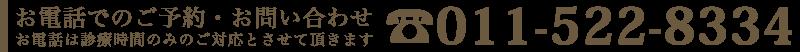お電話でのご予約・お問い合わせ tel.011-522-8334